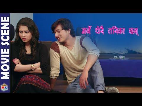 मर्ने धेरै तरिका छन्   Nepali Movie Clip   Darpan Chhaya 2   Puspall Khadka/Sahara