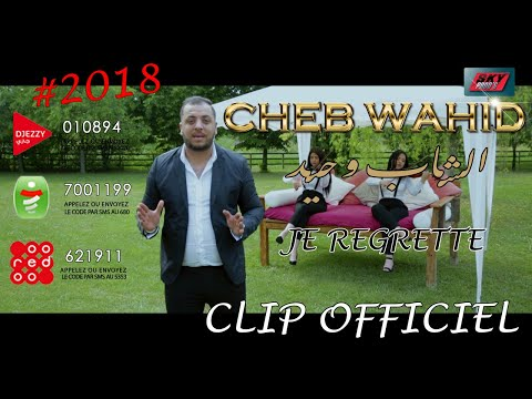 Cheb Wahid - Je regrette Clip Officiel 2018⎥الشاب وحيد