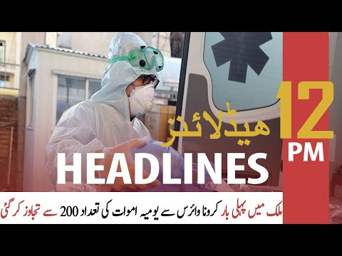 ARYNews Headlines | 12 PM | 28th APRIL 2021