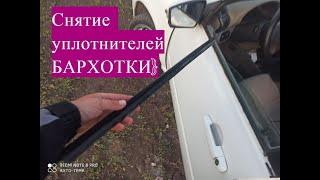 Как легко снять уплотнители стекла (Бархотки) на Калине не ломая и не разбирая!
