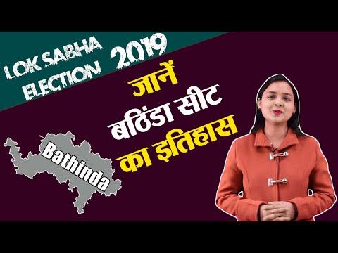 Lok Sabha Election 2019: History Of Bhatinda, MP Performance Card | वनइंडिया हिंदी