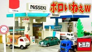 ボロすぎたトミカタウン ガソリンスタンド NISSEKI 日本石油 中古でそこそこ高かった・・・ Tomica town car toy