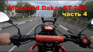 Motoland Dakar ST 250 часть 4 (финальная сборка, запуск, первый прохват)