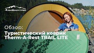 Туристический коврик Therm-A-Rest TRAIL LITE | Обзор