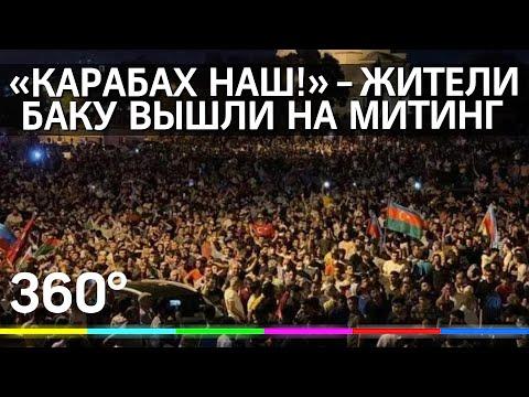 «Карабах наш!» - жители Баку вышли на митинг в поддержку армии