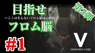 ARMORED CORE V 【ストーリー実況】