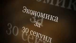 видео Австрийская школа как направление в экономической теории