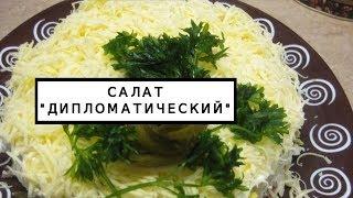 """Рецепт салата """"Дипломатический"""" с говядиной классический"""