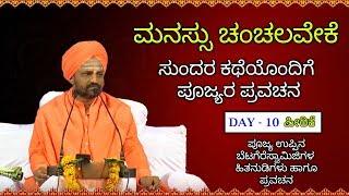 ಮನಸ್ಸು ಚಂಚಲವೇಕೆ | ಉಪ್ಪಿನಬೆಟಗೇರಿ ಸ್ವಾಮೀಜಿಯವರ ಪ್ರವಚನ |UppinaBetagere Swamiji Latest Kannada Pravachana