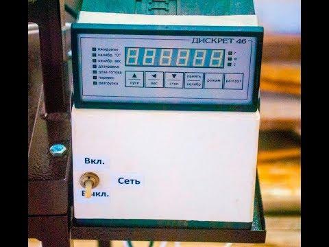 Дозатор весовой до 1 кг низкий (Высота 1.8м)