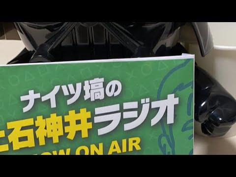 上石神井ラジオ