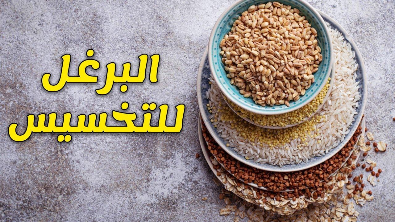 فوائد البرغل جريش القمح للرجيم والتنحيف وتخسيس الوزن Youtube