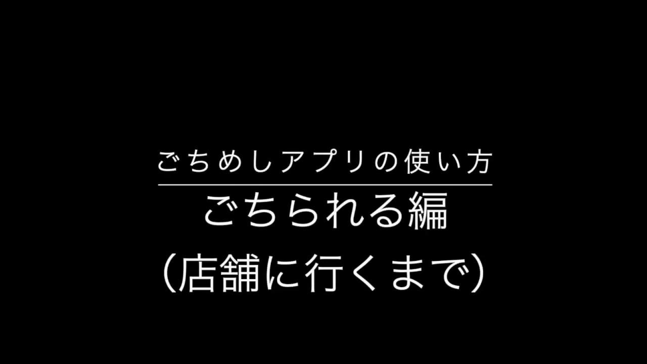 ごち めし アプリ