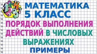 МАТЕМАТИКА 5 класс.  ПОРЯДОК ВЫПОЛНЕНИЯ ДЕЙСТВИЙ В ЧИСЛОВЫХ ВЫРАЖЕНИЯХ. Пример