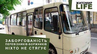 Комунальне підприємство «Міський інформаційний центр» не подало до суду на перевізників-боржників