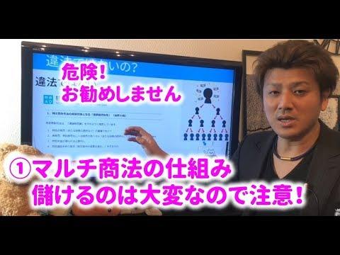 学生狙う悪質マルチ商法「はわわ、USBを50万円で買ってください」