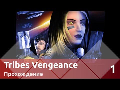 Играем в Tribes Vengeance — Часть 1, Виктория — Прошлое