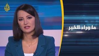 🇾🇪 ماوراء الخبر -هل ستتمكن جهود غريفيث من حل أزمة اليمن؟