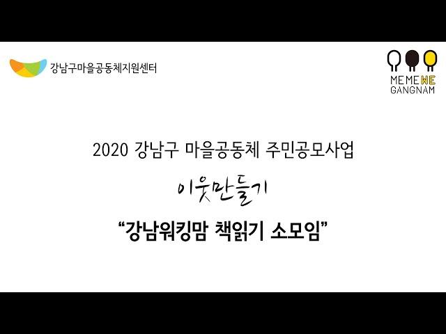 강남워킹맘 책읽기 소모임