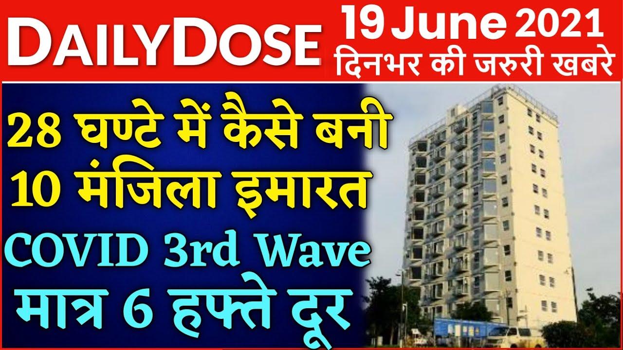 DAILYDOSE : चीन ने कैसे बनाई 28 घण्टे में 10 मंजिल इमारत - COVID 3rd Wave अब अधिक दूर नही !