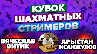 [RU] Витик-Исанжулов. Кубок шахматных стримеров на lichess.org