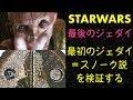 【スターウォーズ】スノーク=最初のジェダイ説を検証する