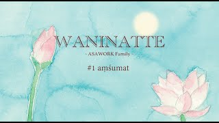 WANINATTE ~ASAWORK Family~ Disk1 [ aṃśumat ]