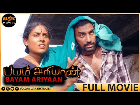 Bayam Ariyaan Full HD Tamil Movie | Mageshraja, Udhayathara, Kishore