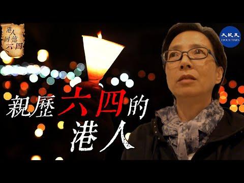 亲历六四的港人 李兰菊:永记血写的历史(视频)