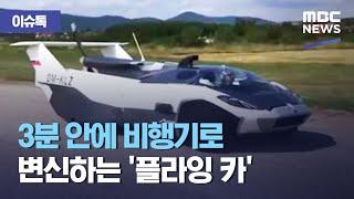 (ENG SUB) [이슈톡] 3분 안에 비행기로 변신하는 '플라잉 카' (2020.10.30/뉴스투데이/MBC) A flying car that turns into a plane