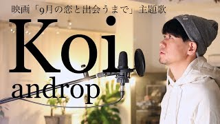 【d-iZeが歌う今日の一曲】Koi / androp (cover) 【DAY8】【ダイズ】