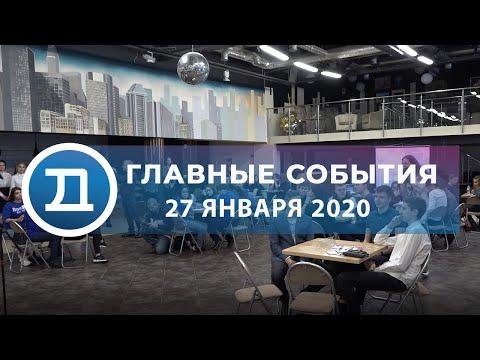 27.01.2020 Домодедово. Главные события