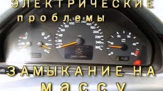 Mercedes w210 Электрические проблемы замыкание на массу(Электрические проблемы замыкание на массу WD - 40 решает :), 2016-06-15T17:35:58.000Z)