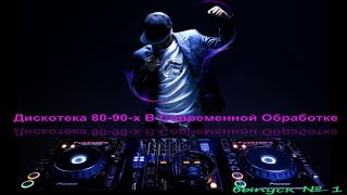 Дискотека 80 в современной обработке,Ремиксы 80-90