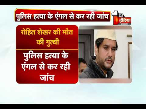ND Tiwari's son Rohit Shekhar was strangled : Post-mortem Report