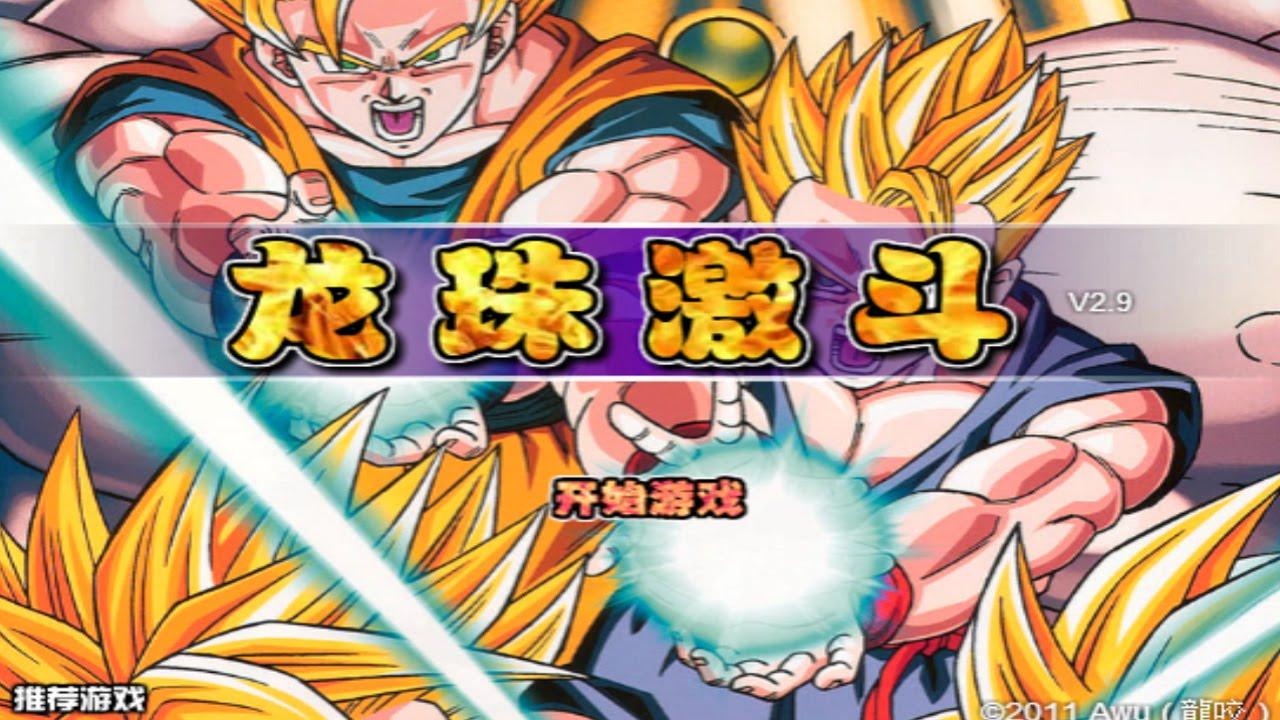 Dragon Ball Fierce Fighting 2-9 Walkthrough