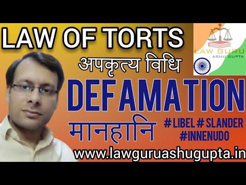 defamation-।-मानहानि-।-libel-।-slander-।-innuendo-।-वक्रोक्ति-।-defences-of-defamation-।-in-torts-।