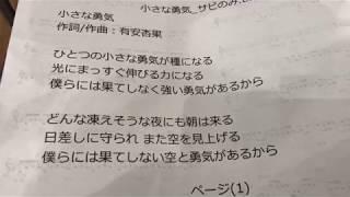 2018年10月20日、浜松に集まった有安杏果ファン有志で演奏会を開催しました。 楽器演奏を聴くだけでなく、お客さんも歌や手拍子で参加する温かいイベントとなりました。