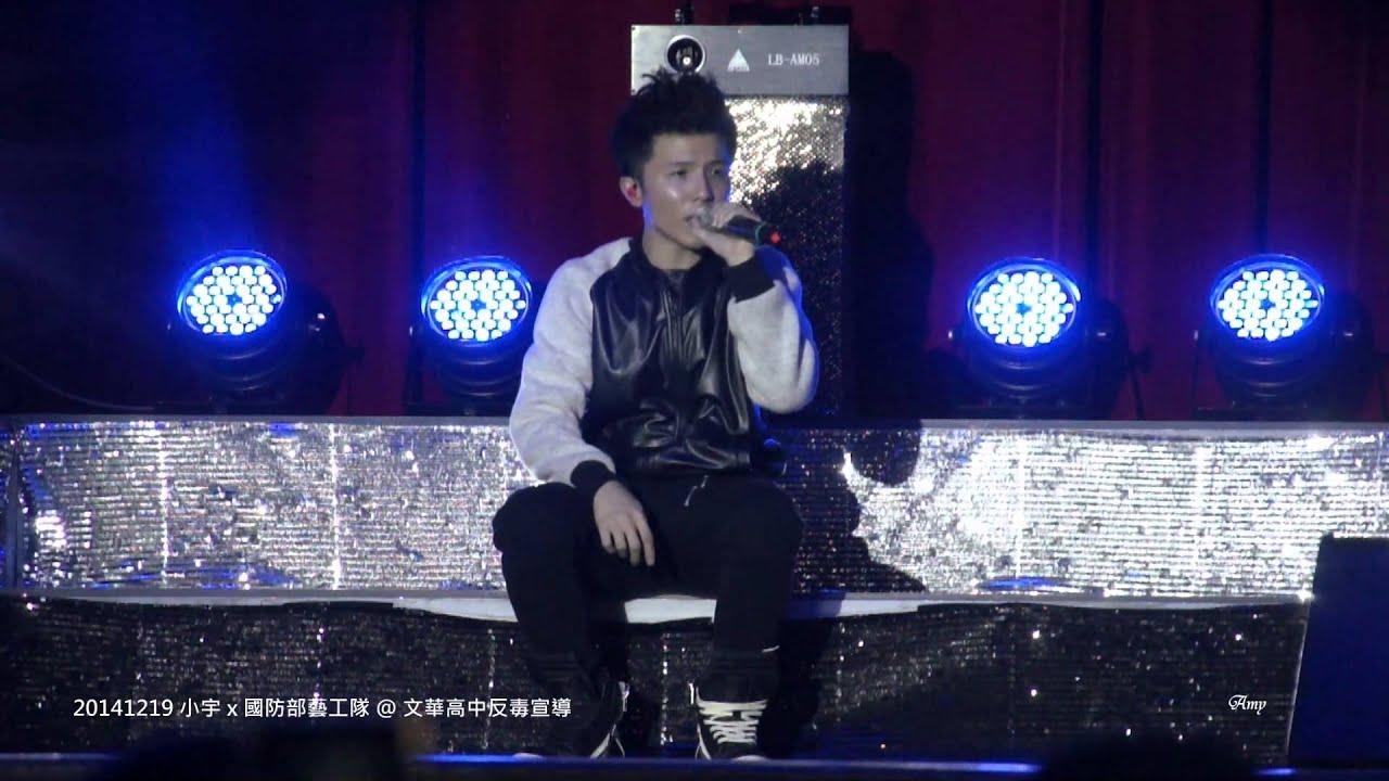 20141219 小宇 x 國防部藝工隊@ 文華高中反毒宣導 - YouTube