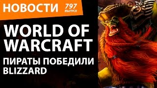 World of Warcraft. Пираты победили Blizzard. Новости