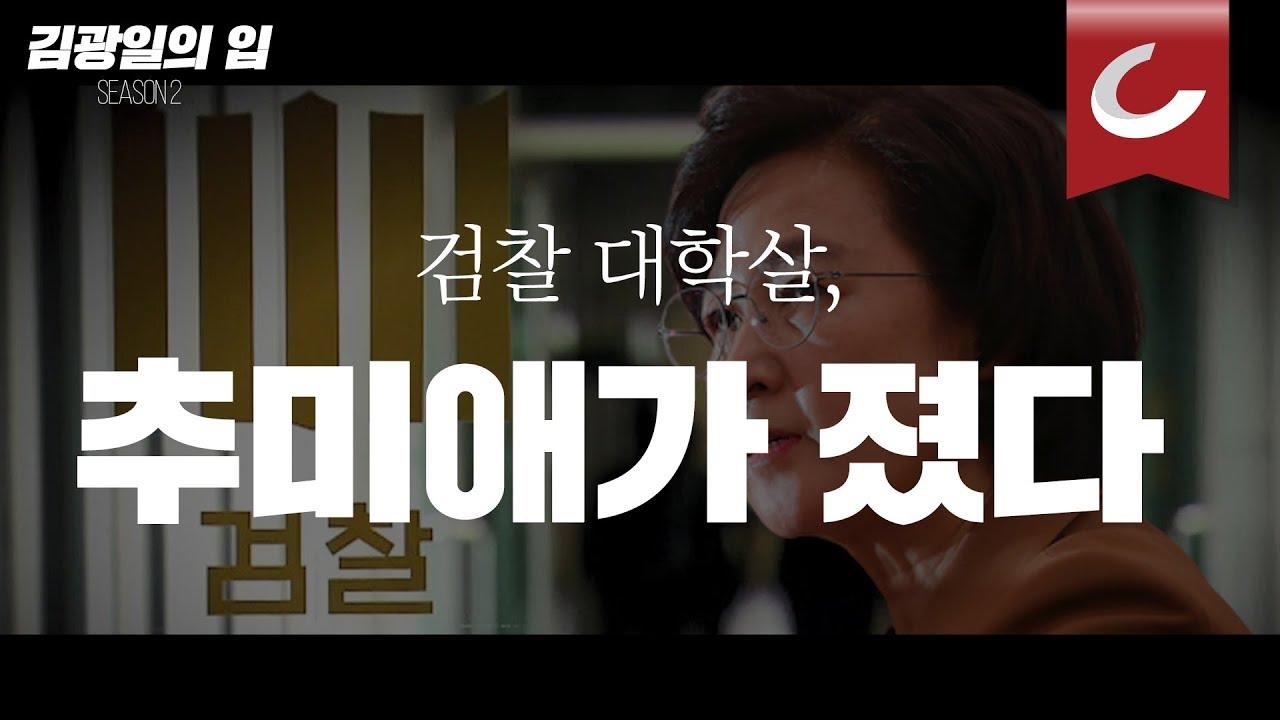 김광일의 입] 검찰 대학살, 추미애가 졌다 - YouTube