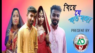 Biya Je Koto Moja | বিয়ে যে কত মজা | K M Rubel | New Bangla Short Film 2020 | AD TV