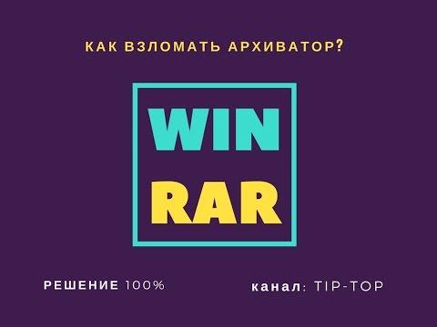 лицензионный ключ для WinRAR 5.40! способ за 3мин