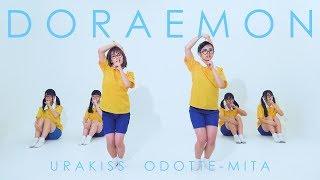 星野源さんの11thシングル『ドラえもん』ダンスを踊ってみたよ! 本家の...
