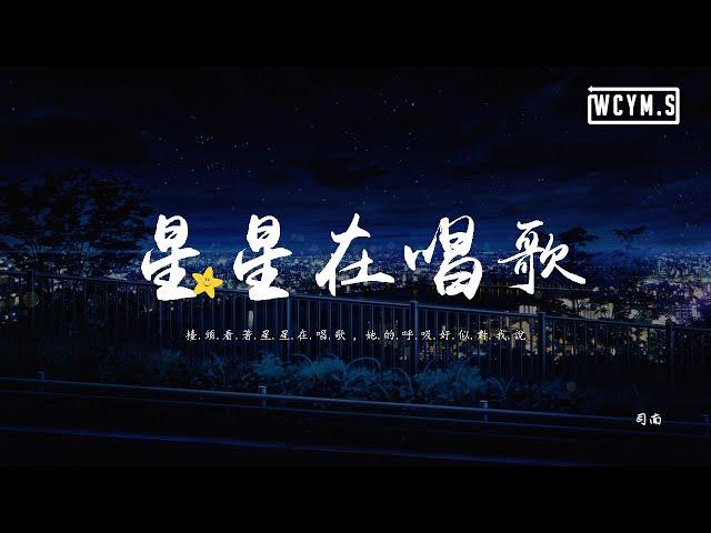 司南 - 星星在唱歌(官方女聲版)「擡頭看著星星在唱歌,她的呼吸好似對我說」【動態歌詞/pīn yīn gē cí】