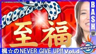 【ハナビ】楓☆のNEVERGIVEUP!!vol.4《アッシュ郡山》[BASHtv][パチスロ][スロット]