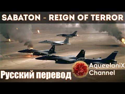 Sabaton - Reign of Terror - Русский перевод | Субтитры