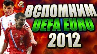 ВСПОМНИМ UEFA EURO 2012