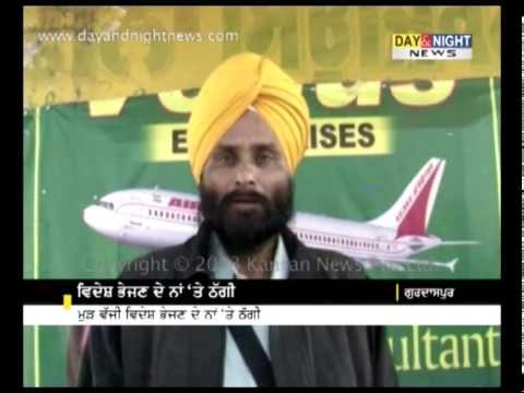 Immigration Fraud In Punjab | Youths Duped By Immigration Agent In Gurdaspur