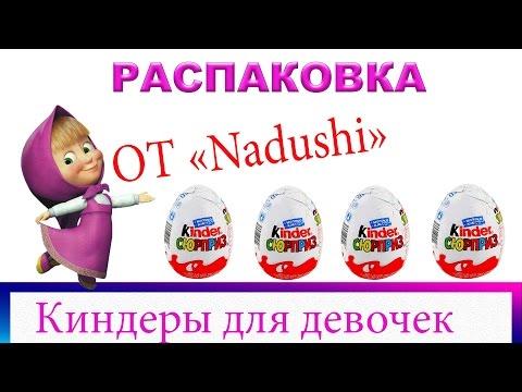 Распаковка киндер сюрпризов для девочек 2015 на русскомUnpacking Kinder surprises for girls